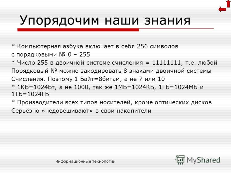 Информационные технологии Ну а теперь серьёзно Flash-SD 1ГБ На самом деле в этой флэшке примерно 1 000 000 000 Байт, (делим на 1024), а значит 976 562,5КБ или 953,67МБ или 0,93ГБ С каждого ГБ заявленной памяти мы недополучаем примерно 7%памяти=70МБ Д