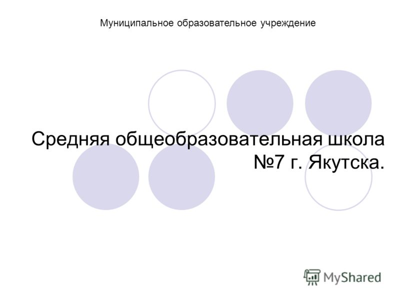 Средняя общеобразовательная школа 7 г. Якутска. Муниципальное образовательное учреждение