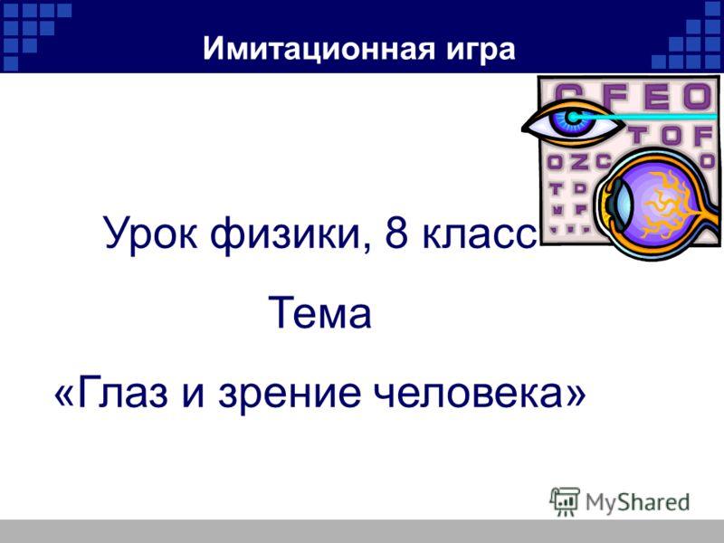 Company Logo Имитационная игра Урок физики, 8 класс Тема «Глаз и зрение человека»