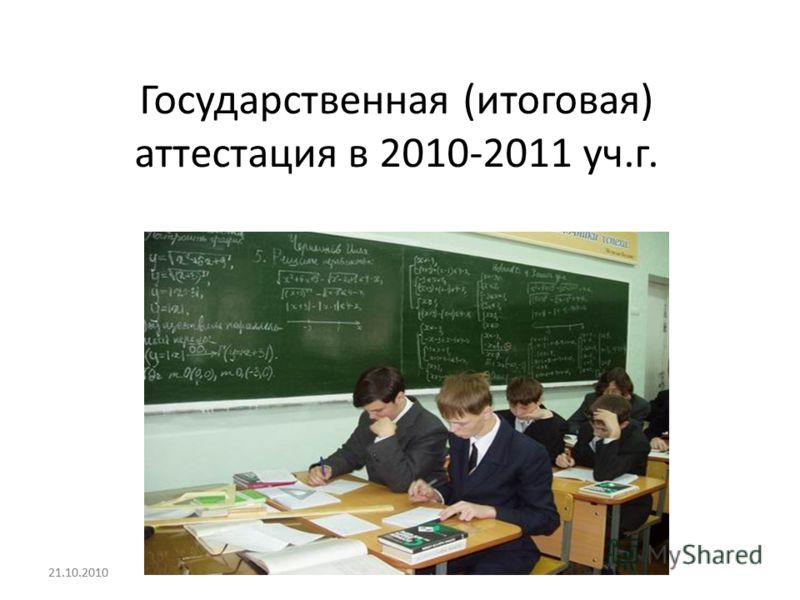 21.10.2010 Государственная (итоговая) аттестация в 2010-2011 уч.г.
