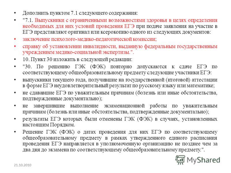 21.10.2010 Дополнить пунктом 7.1 следующего содержания: