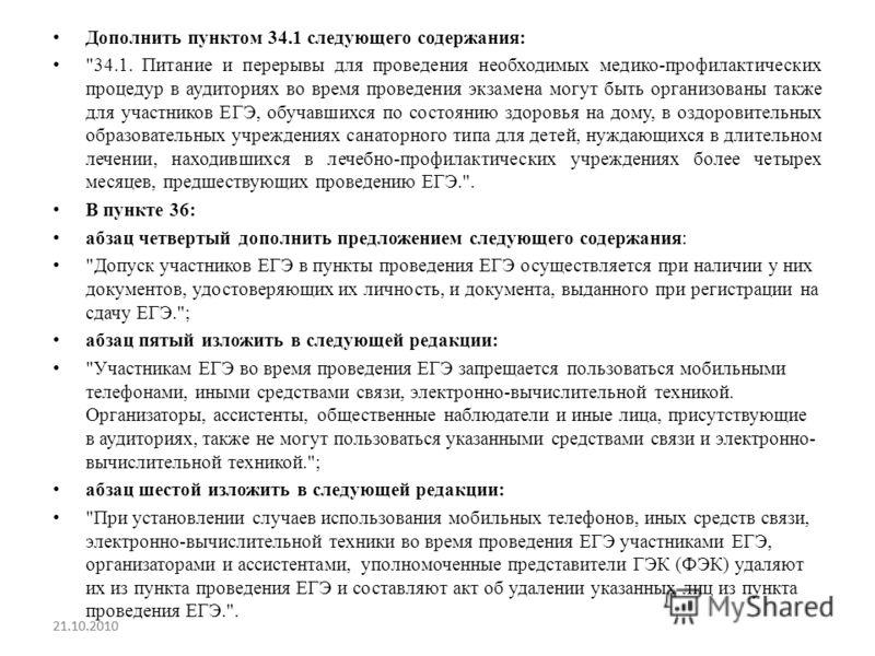 21.10.2010 Дополнить пунктом 34.1 следующего содержания: