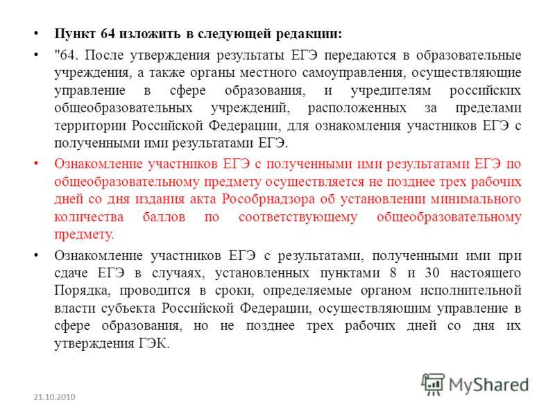 21.10.2010 Пункт 64 изложить в следующей редакции: