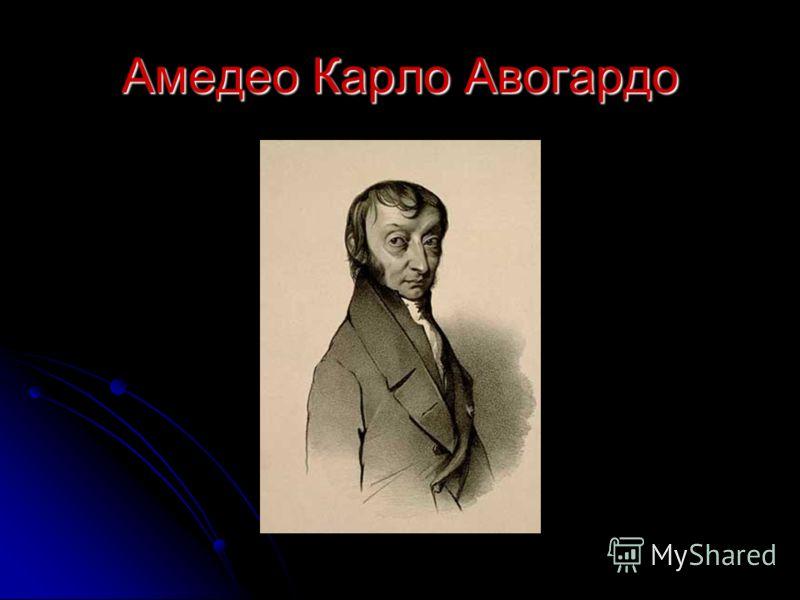 Амедео Карло Авогардо
