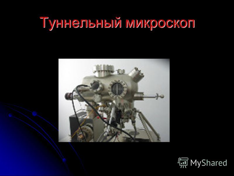 Туннельный микроскоп
