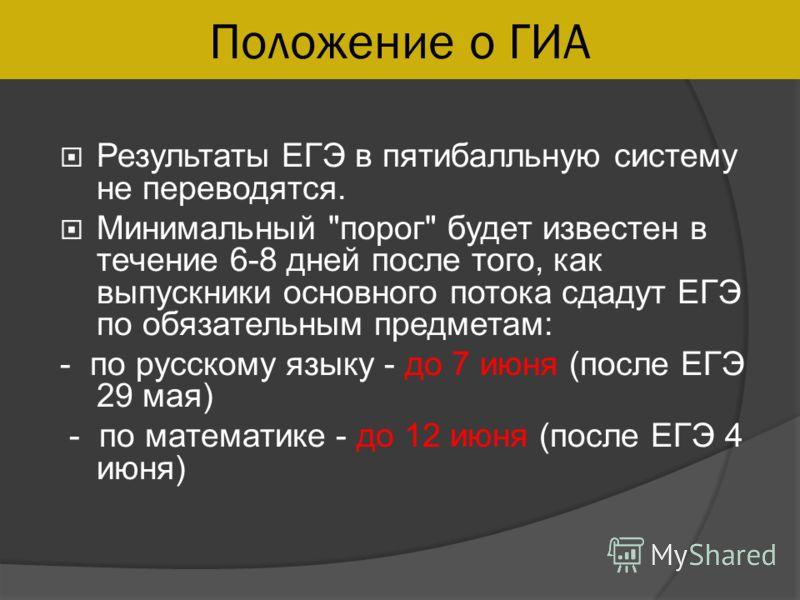 Положение о ГИА Результаты ЕГЭ в пятибалльную систему не переводятся. Минимальный
