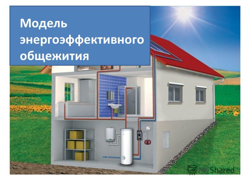 Модель энергоэффективного общежития