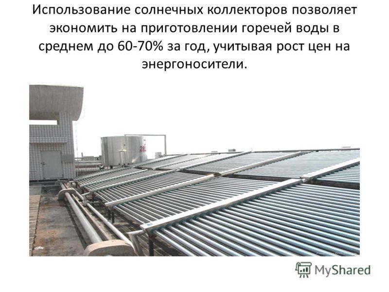 Использование солнечных коллекторов позволяет экономить на приготовлении горечей воды в среднем до 60-70% за год, учитывая рост цен на энергоносители.