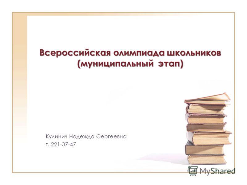 Всероссийская олимпиада школьников (муниципальный этап) Кулинич Надежда Сергеевна т. 221-37-47
