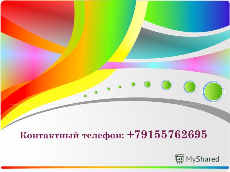 Контактный телефон: +79155762695