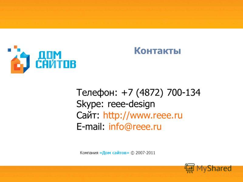 Контакты Телефон: +7 (4872) 700-134 Skype: reee-design Сайт: http://www.reee.ru E-mail: info@reee.ru Компания «Дом сайтов» © 2007-2011