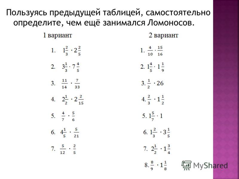 Пользуясь предыдущей таблицей, самостоятельно определите, чем ещё занимался Ломоносов.