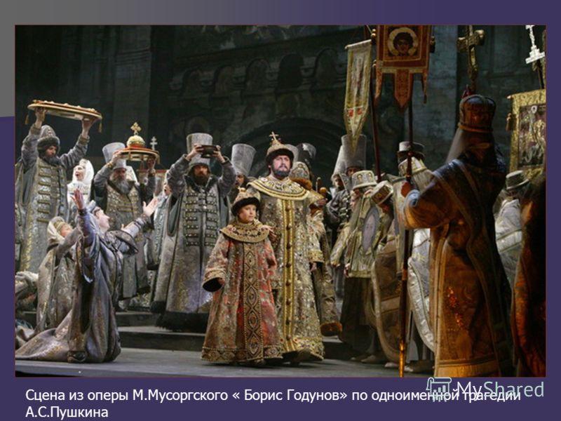 Сцена из оперы М.Мусоргского « Борис Годунов» по одноименной трагедии А.С.Пушкина