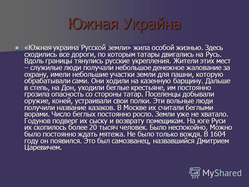 Южная Украйна «Южная украина Русской земли» жила особой жизнью. Здесь сходились все дороги, по которым татары двигались на Русь. Вдоль границы тянулись русские укрепления. Жители этих мест – служилые люди получали небольшое денежное жалование за охра