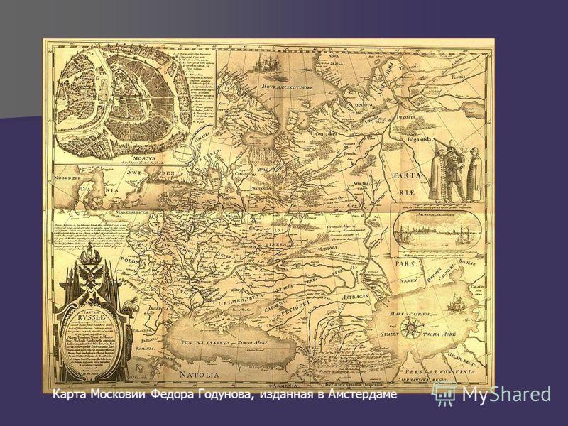 Карта Московии Федора Годунова, изданная в Амстердаме
