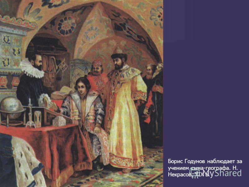 Борис Годунов наблюдает за учением сына-географа. Н. Некрасов, XIX в.
