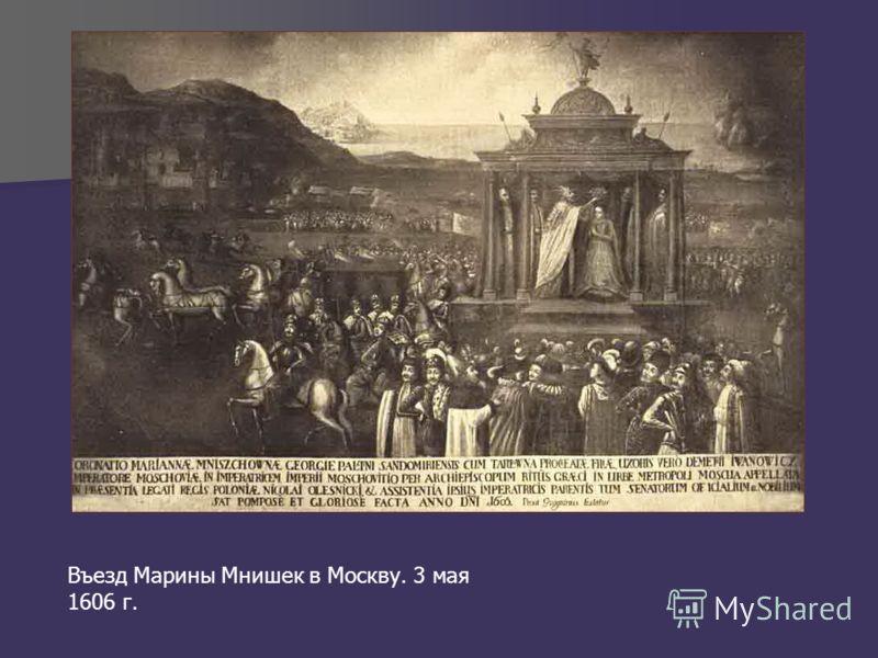 Въезд Марины Мнишек в Москву. 3 мая 1606 г.