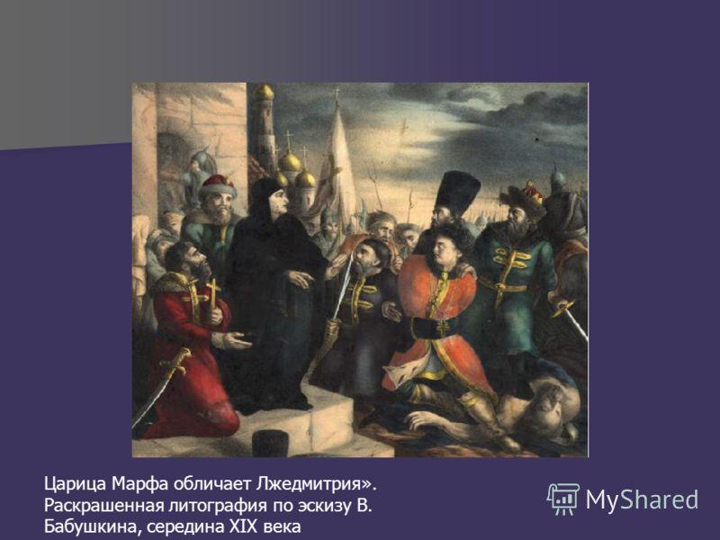 Царица Марфа обличает Лжедмитрия». Раскрашенная литография по эскизу В. Бабушкина, середина XIX века