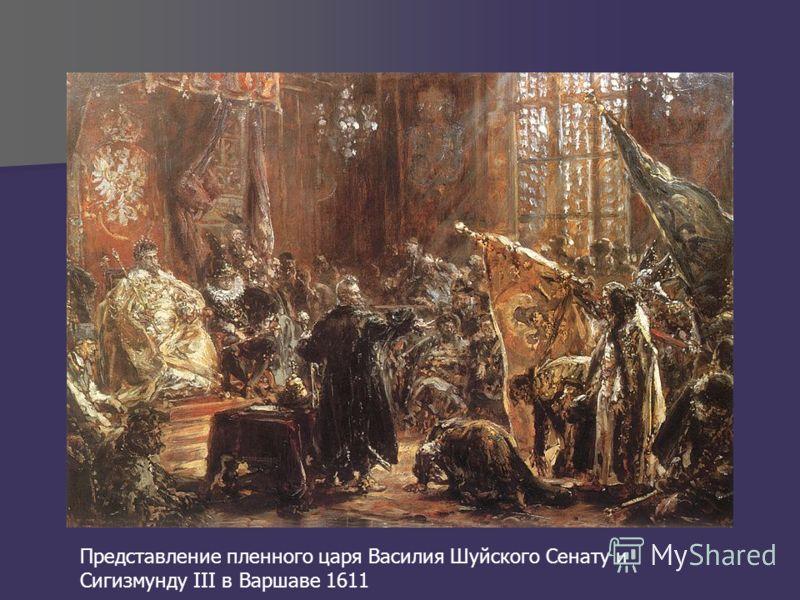 Представление пленного царя Василия Шуйского Сенату и Сигизмунду III в Варшаве 1611