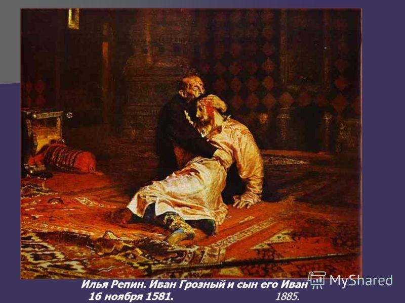 Илья Репин. Иван Грозный и сын его Иван 16 ноября 1581. 1885.