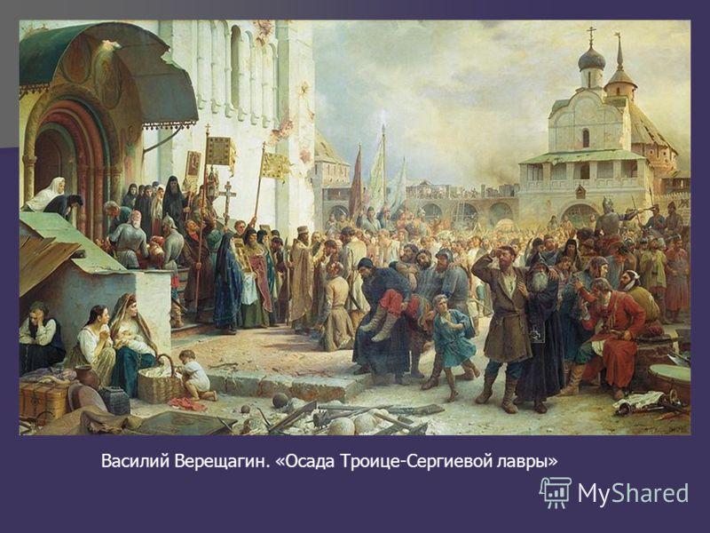 Василий Верещагин. «Осада Троице-Сергиевой лавры»
