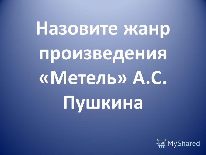 Назовите жанр произведения «Метель» А.С. Пушкина