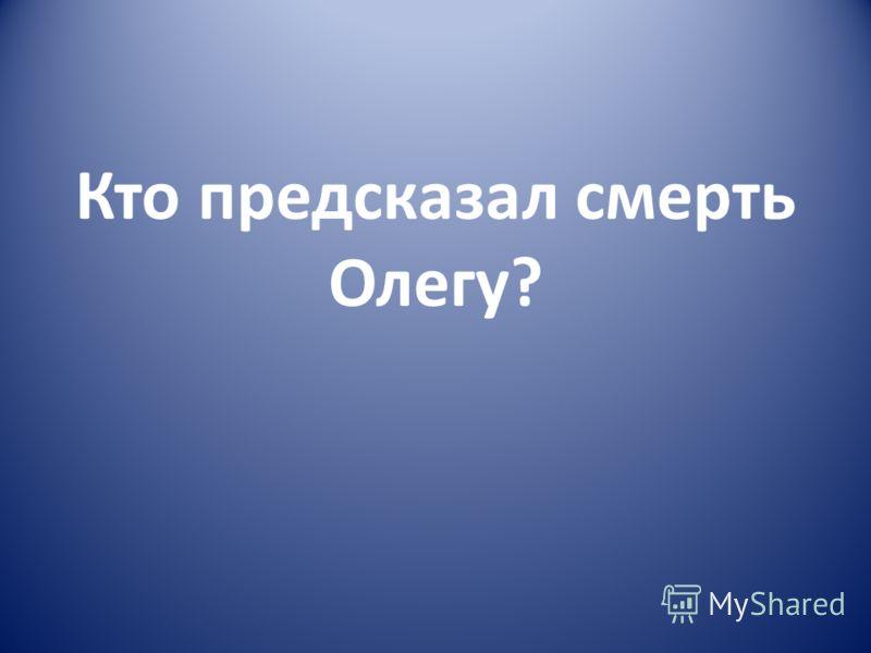 Кто предсказал смерть Олегу?