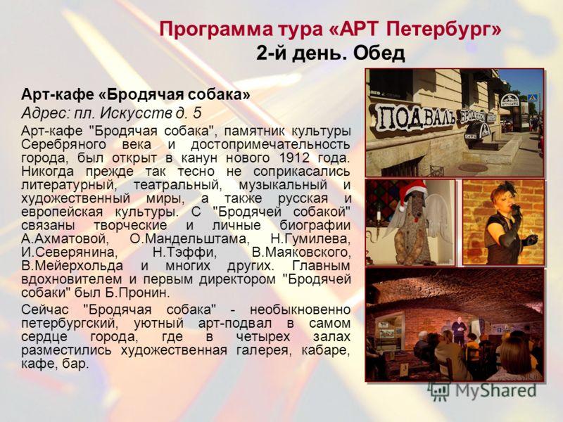 Арт-кафе «Бродячая собака» Адрес: пл. Искусств д. 5 Арт-кафе