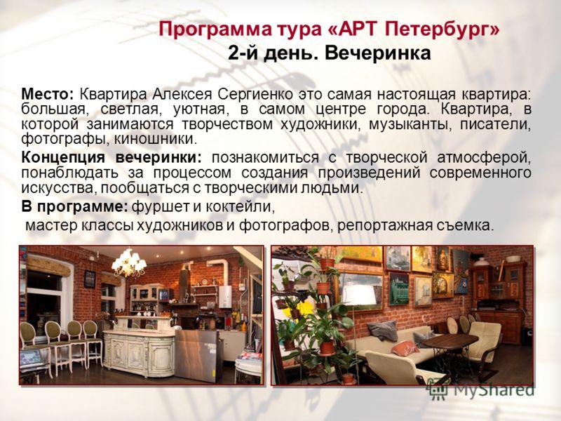 Место: Квартира Алексея Сергиенко это самая настоящая квартира: большая, светлая, уютная, в самом центре города. Квартира, в которой занимаются творчеством художники, музыканты, писатели, фотографы, киношники. Концепция вечеринки: познакомиться с тво