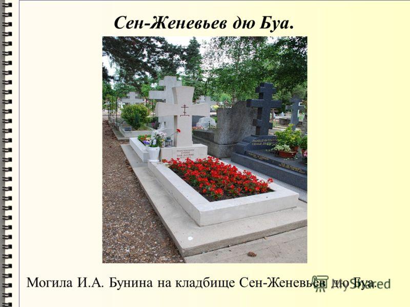Сен-Женевьев дю Буа. Могила И.А. Бунина на кладбище Сен-Женевьев дю Буа.
