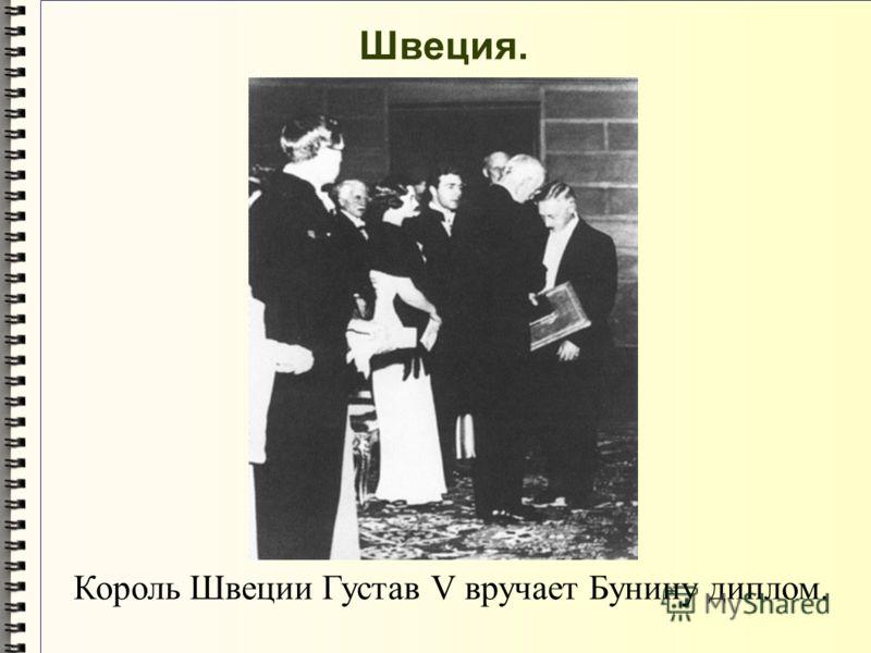 Швеция. Король Швеции Густав V вручает Бунину диплом.