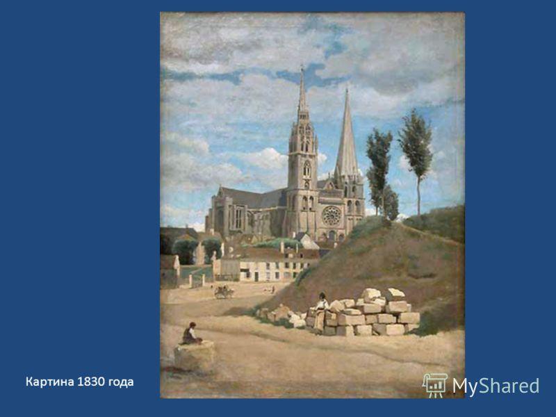 Урок 25 Картина 1830 года