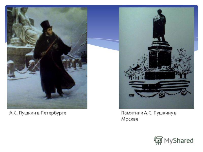 А.С. Пушкин в ПетербургеПамятник А.С. Пушкину в Москве