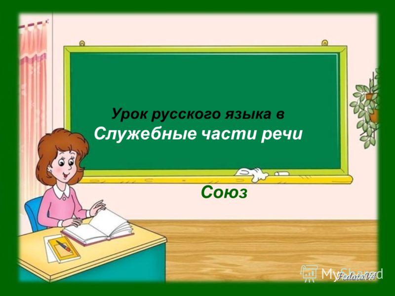 Урок русского языка в Служебные части речи Союз
