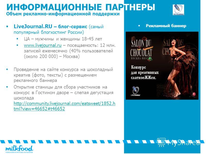 LiveJournal.RU – блог-сервис (самый популярный блогхостинг России) ЦА – мужчины и женщины 18-45 лет www.livejournal.ru – посещаемость: 12 млн. записей ежемесячно (40% пользователей (около 200 000) – Москва) www.livejournal.ru Проведение на сайте конк