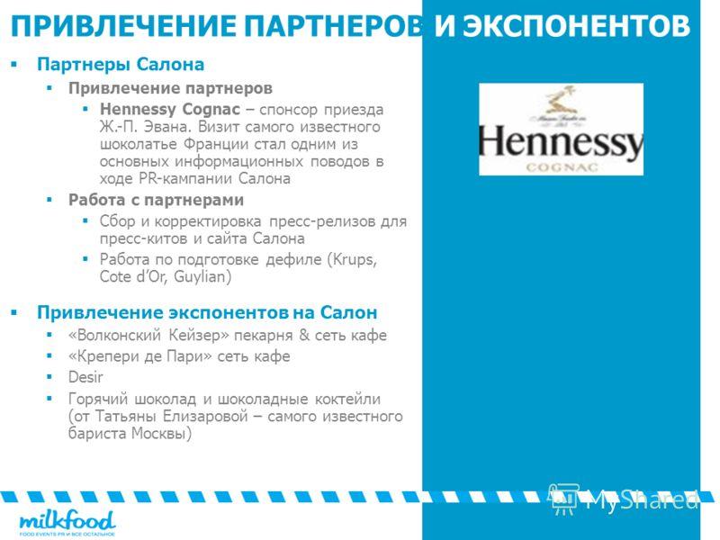 ПРИВЛЕЧЕНИЕ ПАРТНЕРОВ И ЭКСПОНЕНТОВ Партнеры Салона Привлечение партнеров Hennessy Cognac – спонсор приезда Ж.-П. Эвана. Визит самого известного шоколатье Франции стал одним из основных информационных поводов в ходе PR-кампании Салона Работа с партне