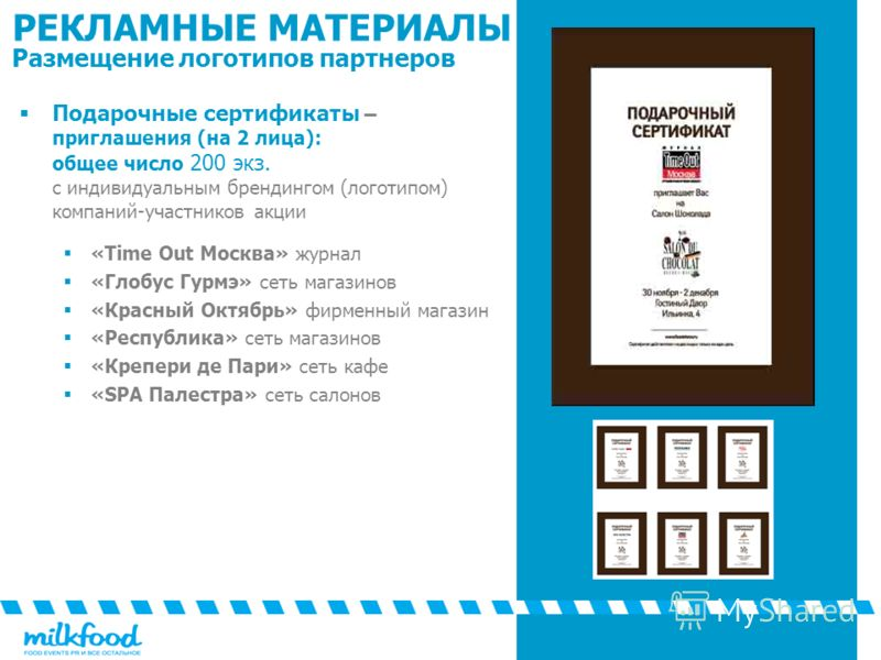Подарочные сертификаты – приглашения (на 2 лица): общее число 200 экз. с индивидуальным брендингом (логотипом) компаний-участников акции «Тime Out Москва» журнал «Глобус Гурмэ» сеть магазинов «Красный Октябрь» фирменный магазин «Республика» сеть мага