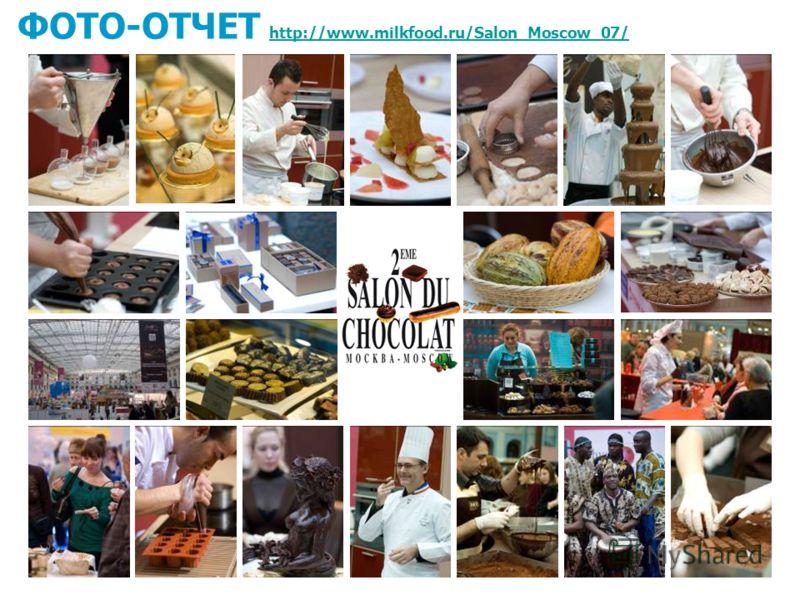 ФОТО-ОТЧЕТ http://www.milkfood.ru/Salon_Moscow_07/ http://www.milkfood.ru/Salon_Moscow_07/