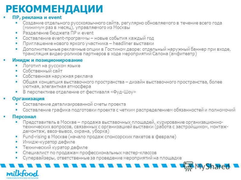 ПР, реклама и event Создание отдельного русскоязычного сайта, регулярно обновляемого в течение всего года (минимум раз в месяц), управляемого из Москвы Разделение бюджета ПР и event Составление event-программы – новые события каждый год Приглашение н