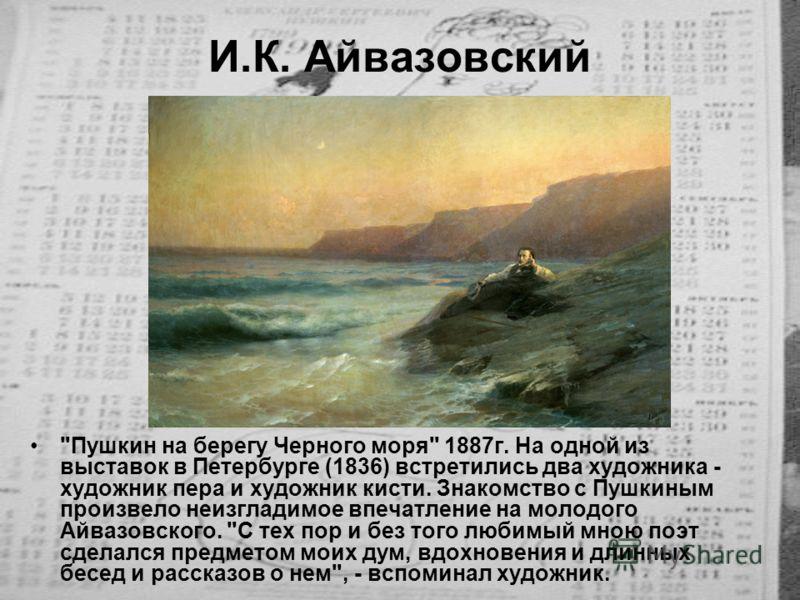 И.К. Айвазовский