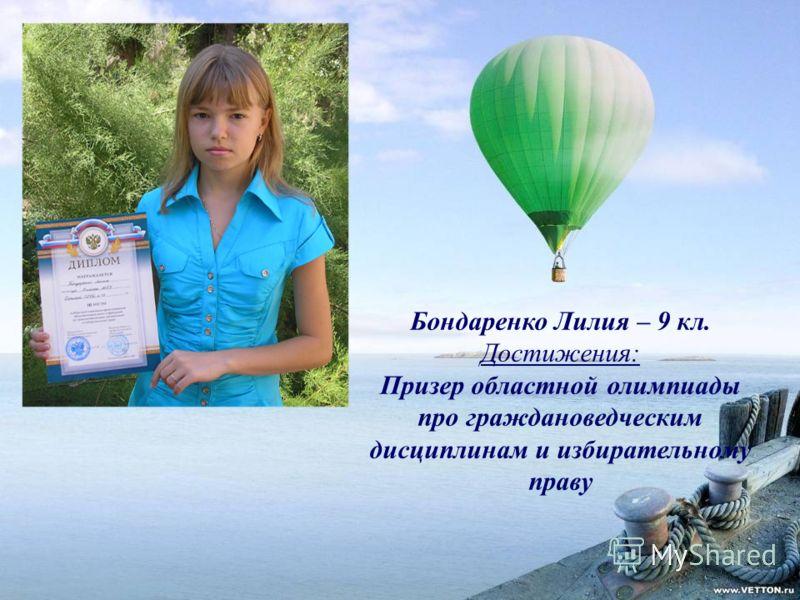 Бондаренко Лилия – 9 кл. Достижения: Призер областной олимпиады про граждановедческим дисциплинам и избирательному праву