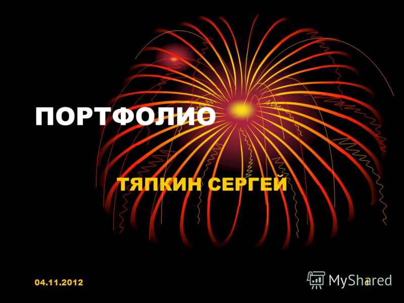 04.11.20121 ПОРТФОЛИО ТЯПКИН СЕРГЕЙ
