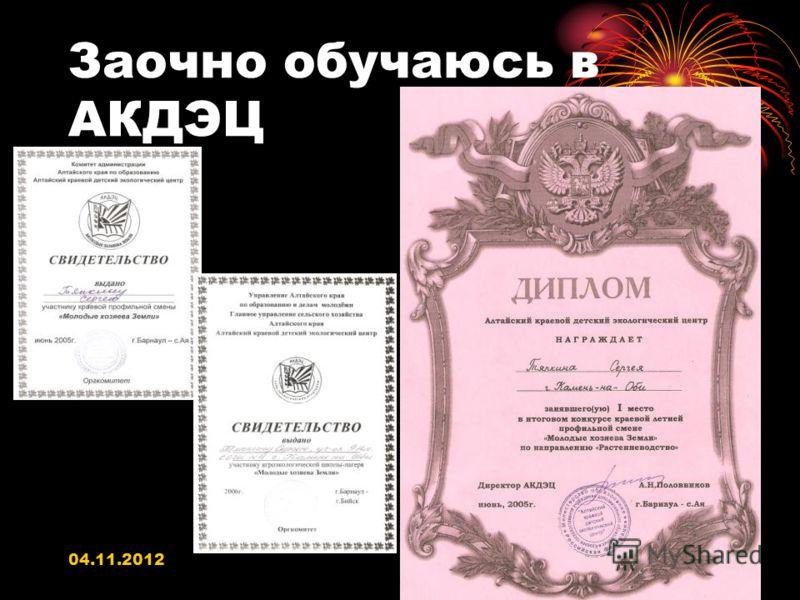 04.11.201211 Заочно обучаюсь в АКДЭЦ