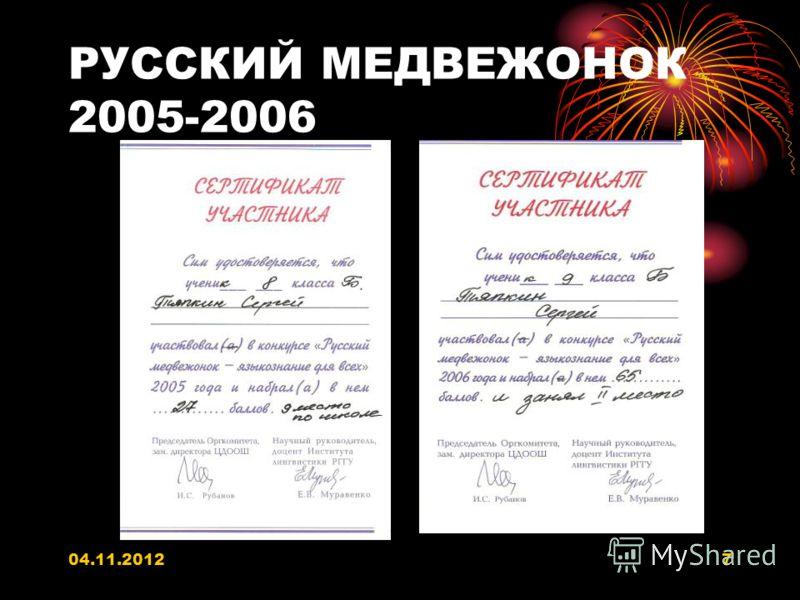 04.11.20127 РУССКИЙ МЕДВЕЖОНОК 2005-2006