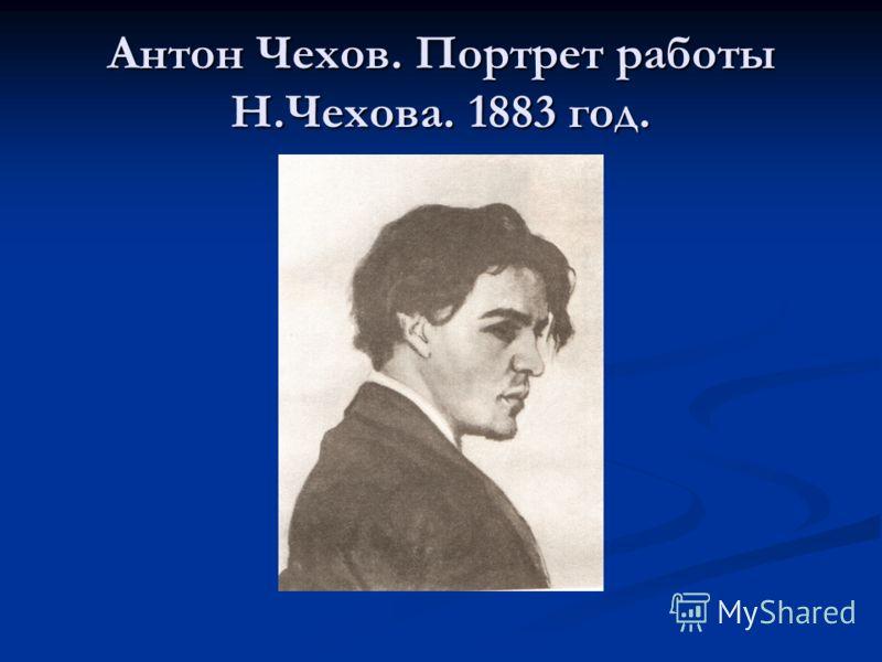 Антон Чехов. Портрет работы Н.Чехова. 1883 год.