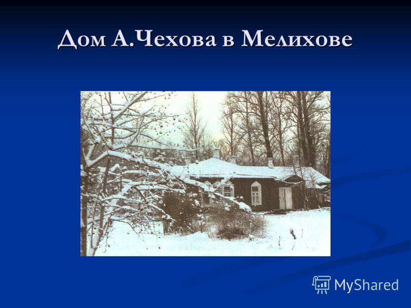 Дом А.Чехова в Мелихове