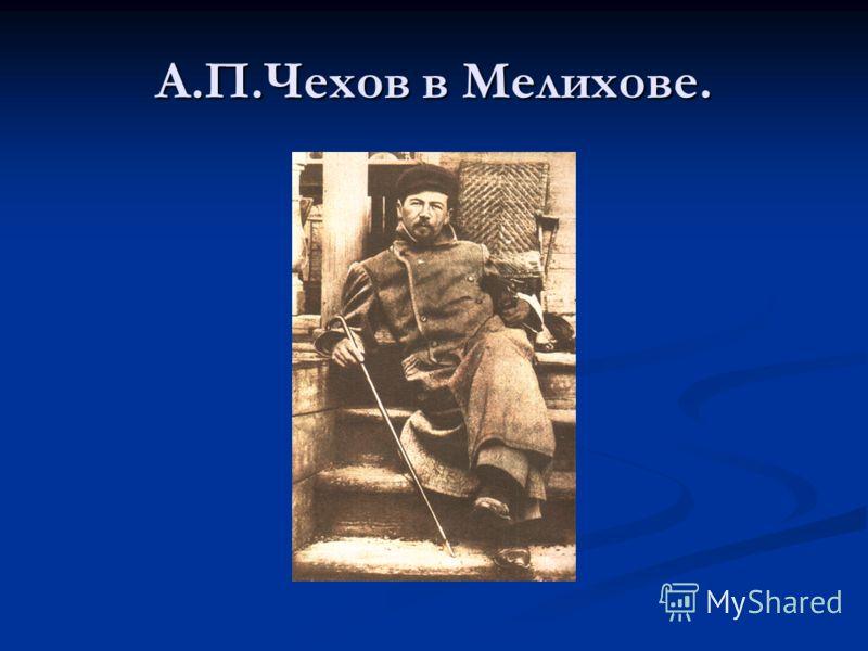 А.П.Чехов в Мелихове.