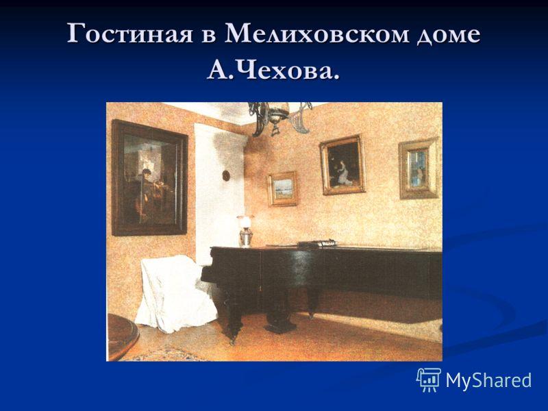Гостиная в Мелиховском доме А.Чехова.