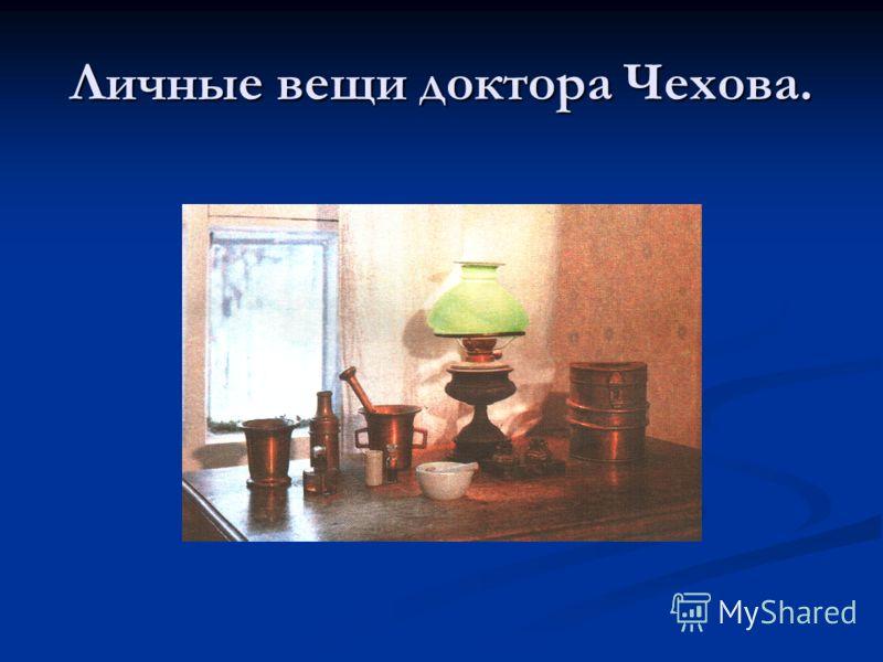 Личные вещи доктора Чехова.