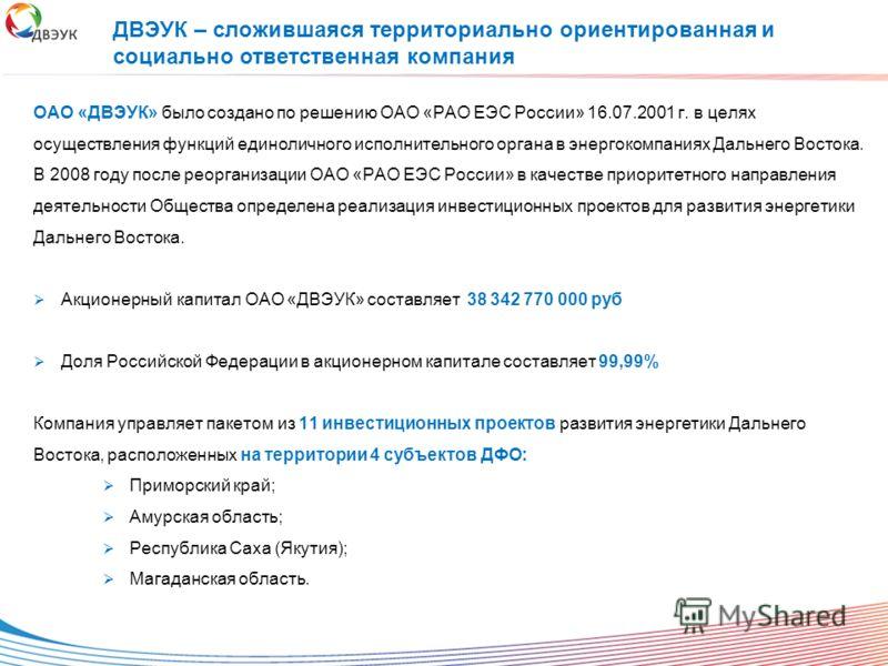 ОАО «ДВЭУК» было создано по решению ОАО «РАО ЕЭС России» 16.07.2001 г. в целях осуществления функций единоличного исполнительного органа в энергокомпаниях Дальнего Востока. В 2008 году после реорганизации ОАО «РАО ЕЭС России» в качестве приоритетного